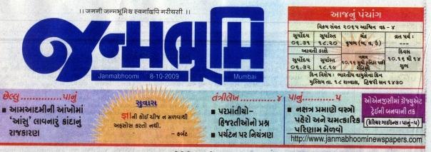 નક્ષત્ર પ્રમાણે વસ્ત્રો પહેરો..article by Dr.Sudhir Shah in janmabhoomi news paper