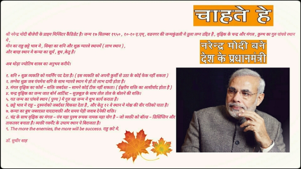 Narendra Modi_1_20140328231044177_20140328232011879_20140328233059383-1
